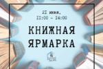 Thumbnail for the post titled: Книжная ярмарка-блошка в Русском Доме 21 июня