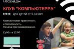 "Thumbnail for the post titled: 🤖Клуб ""КОМПЬЮТЕРРА"" 🤖"