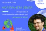 Thumbnail for the post titled: 💥Научный клуб 💥