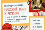 """Thumbnail for the post titled: """"Русский язык и чтение"""" ОНЛАЙН с любимыми учителями"""